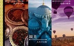 トルコ旅行・ツアーが安い理由
