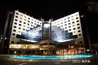 コリン ホテル