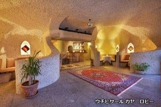 ウチヒサール カヤ ホテル