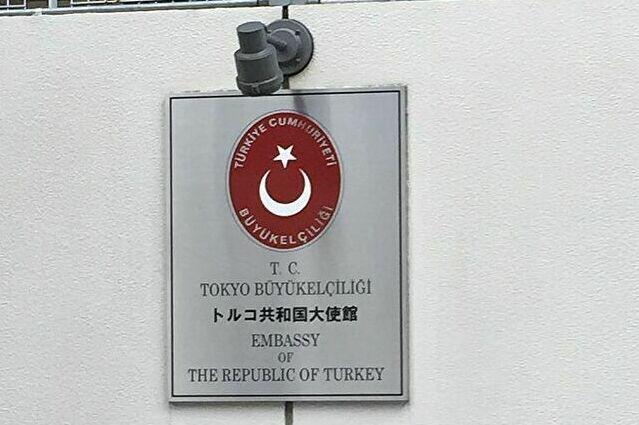 駐日トルコ共和国大使館