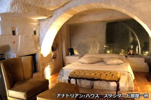 カッパドキアの洞窟ホテル