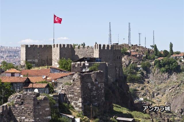 トルコの首都アンカラ