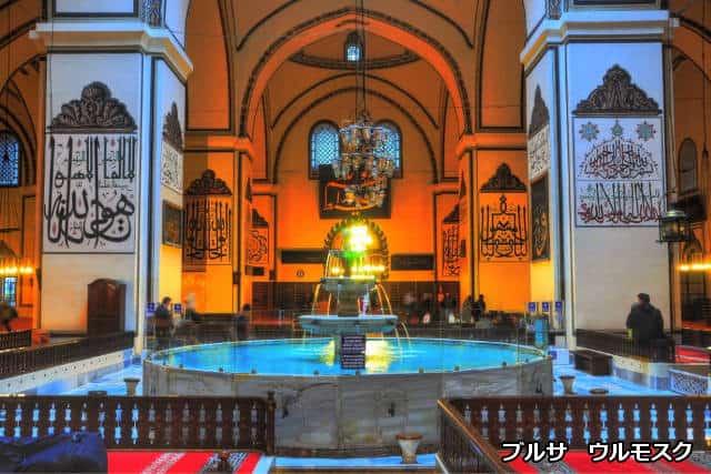 ウル・モスク