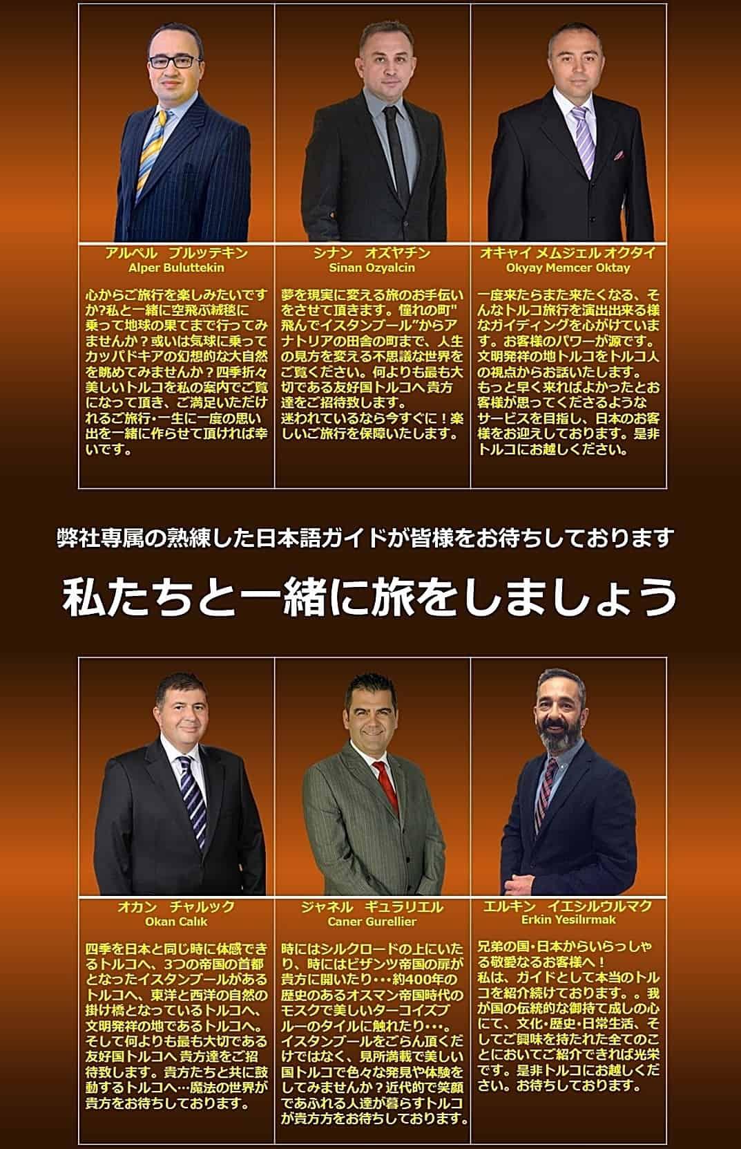 日本語ガイドをご紹介