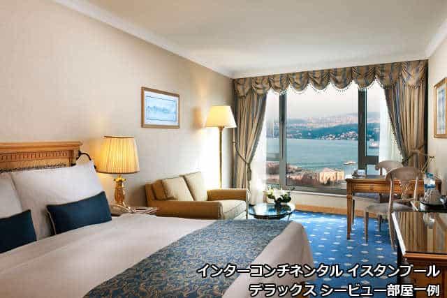 イスタンブール インターコンチネンタルホテル