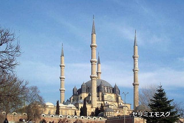 セリミエモスク