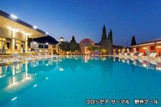 パムッカレ スパ ホテル コロッセア