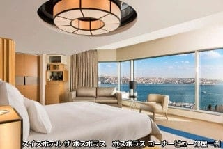 スイスホテル ザ ボスポラス イスタンブール