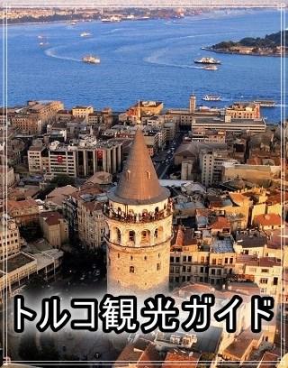 トルコ観光ガイド