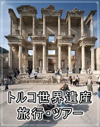 トルコ世界遺産旅行・ツアー