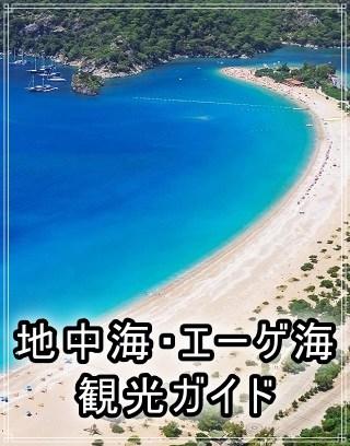 地中海・エーゲ海観光ガイド