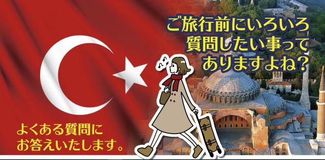 トルコ旅行の持ち物<br>トルコ旅行に行く前にご用意いただくものをご紹介します