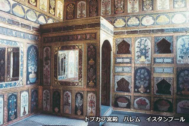 トプカプ宮殿 タイル ハレム
